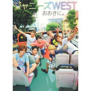 ジャニーズWEST「ジャニーズWEST おおきに。1st PHOTO BOOK」写真集 [ 公式グッズ ](中古ランクB)|wetnodsedog