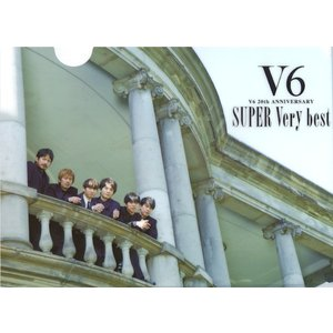 V6「SUPER Very best」ミニ クリアファイル [ 公式グッズ ](中古ランクB)|wetnodsedog