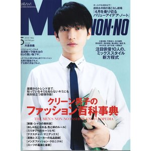 [関ジャニ∞] 雑誌  *「MEN'S NON-NO 2015年1月号」 *雑誌 *サイズ→約29....