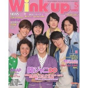 関ジャニ∞ [ 雑誌 ] 「Wink up 2011年5月号」(中古ランクB)|wetnodsedog