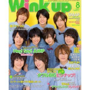 Hey!Say!JUMP [ 雑誌 ]「Wink up 2010年8月号」[ 公式グッズ ](中古ラ...