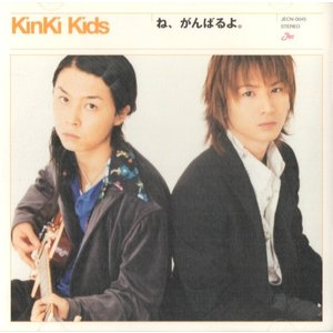 KinKi Kids [ CD ] ね、がんばるよ。(初回限定盤)(中古ランクA)|wetnodsedog