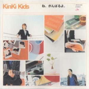 KinKi Kids [ CD ] ね、がんばるよ。(通常盤)(中古ランクA)|wetnodsedog