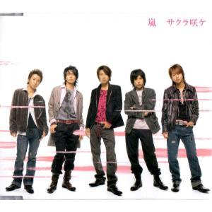 [嵐] CD 「サクラ咲ケ」通常盤    1. サクラ咲ケ   2. 手つなごぉ   3. サクラ咲...