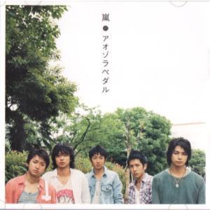 嵐 [ CD+DVD ] アオゾラペダル(初回限定盤A)(中...