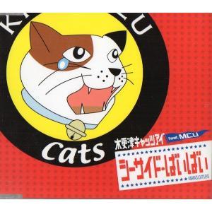 木更津キャッツアイ feat.MCU [ CD ] シーサイド・ばいばい(初回限定盤A)(中古ランク...