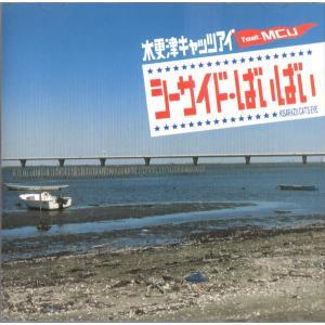 木更津キャッツアイ feat.MCU [ CD+DVD ] シーサイド・ばいばい(初回限定盤B)(中...