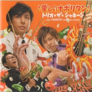 トリオ★ザ★シャキ〜ン [ CD ] 愛しのナポリタン(通常盤)(中古ランクB)|wetnodsedog