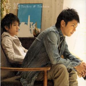 タッキー&翼 [ CD+DVD ] 恋詩-コイウタ-/PROGRESS(恋盤)(中古ランクA)|wetnodsedog