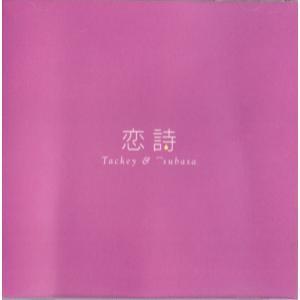 タッキー&翼 [ CD ] 恋詩-コイウタ-/PROGRESS(通常盤)(中古ランクA)|wetnodsedog