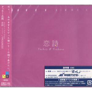 タッキー&翼 [ CD ] 恋詩-コイウタ-/PROGRESS(通常盤)新品|wetnodsedog