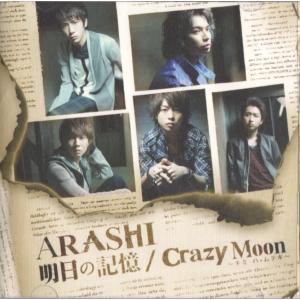 嵐 [ CD+DVD ] 明日の記憶/Crazy Moon〜キミ・ハ・ムテキ〜(初回限定盤1)(中古...