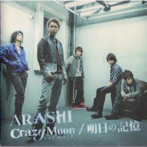 嵐 [ CD+DVD ] Crazy Moon〜キミ・ハ・ムテキ〜/明日の記憶(初回限定盤2)(中古...