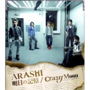 嵐 [ CD ] 明日の記憶/Crazy Moon〜キミ・ハ・ムテキ〜(通常盤)(中古ランクA)