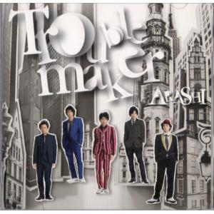 嵐 [ CD+DVD ] Troublemaker(初回限定盤)(中古ランクA)