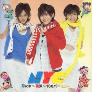 NYC [ CD+DVD ] 勇気100%(初回限定盤)(中古ランクA) wetnodsedog
