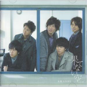 [嵐] CD+DVD 「果てない空」初回限定盤  ディスク:1   1. 果てない空   2. あの...