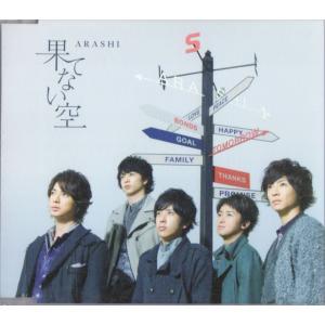 [嵐] CD 「果てない空」通常盤  1. 果てない空 2. STORY 3. maboroshi ...