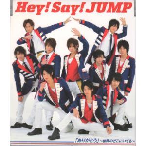 Hey!Say!JUMP [ CD ] 「ありがとう」〜世界のどこにいても〜(通常盤)(中古ランクA) wetnodsedog