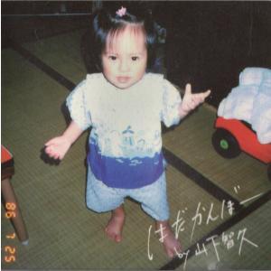 山下智久 [ CD ] はだかんぼー(初回限定盤ジャケットB)(中古ランクA) wetnodsedog