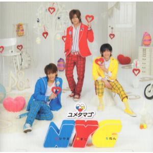 NYC [ CD ] ユメタマゴ(通常盤)(中古ランクA) wetnodsedog