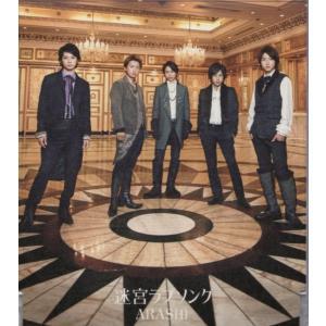 [嵐] CD 「迷宮ラブソング」通常盤  1. 迷宮ラブソング 2. together,foreve...