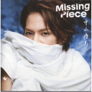 中山優馬 [ CD+DVD ] Missing Pieces(初回限定盤A)(中古ランクA) wetnodsedog