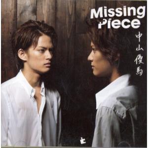 中山優馬 [ CD+DVD ] Missing Pieces(初回限定盤B)(中古ランクB) wetnodsedog