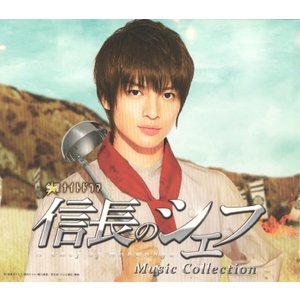[Kis-My-Ft2] CD 「信長のシェフ」Music Collection/初回生産限定  1...