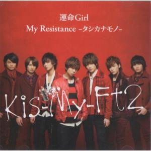 Kis-My-Ft2 [ CD+DVD ] My Resistance -タシカナモノ-/運命Girl(運命Girl盤)(中古ランクA)|wetnodsedog