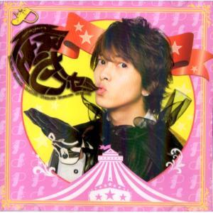 山下智久 [ CD+DVD ] 怪・セラ・セラ(初回限定盤B)(中古ランクA) wetnodsedog