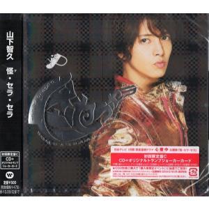 山下智久 [ CD ] 怪・セラ・セラ(初回限定盤C)オリジナルトランプ ジョーカーカード付 新品 wetnodsedog