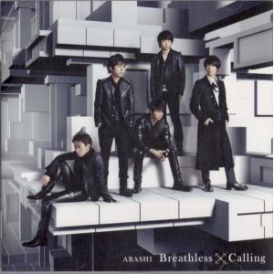 [嵐] CD+DVD 「Calling/Breathless」初回限定盤B  ディスク:1 1. B...
