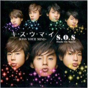 Kis-My-Ft2 [ CD+DVD ] キ・ス・ウ・マ・イ 〜KISS YOUR MIND〜/S.O.S (Smile On Smile) (キ・ス・ウ・マ・イ盤)(中古ランクA)|wetnodsedog