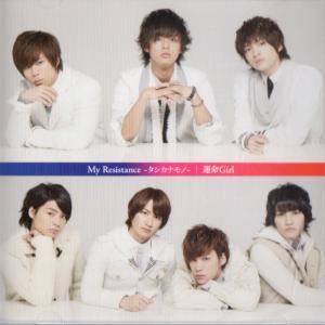 Kis-My-Ft2 [ CD ] My Resistance -タシカナモノ-/運命Girl(キスマイショップ限定盤)(中古ランクA)|wetnodsedog
