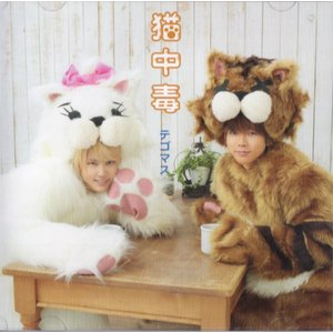 テゴマス [ CD+DVD ] 猫中毒(初回限定盤B)(中古ランクA) wetnodsedog