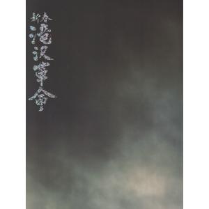 滝沢秀明「新春 滝沢革命 2012」パンフレット [ 公式グッズ ](中古ランクB) wetnodsedog