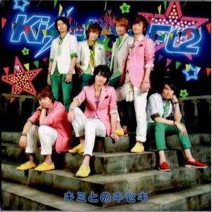 (中古)Kis-My-Ft2 [ CD+DVD ] キミとのキセキ(初回限定盤B)