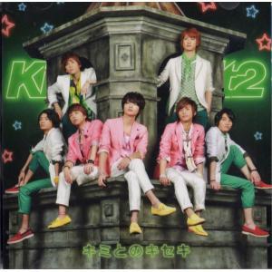 Kis-My-Ft2 [ CD ] キミとのキセキ(通常盤)ミニ写真集付(中古ランクA)|wetnodsedog
