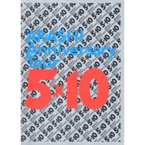 嵐「ARASHI Anniversary Tour 5×10...