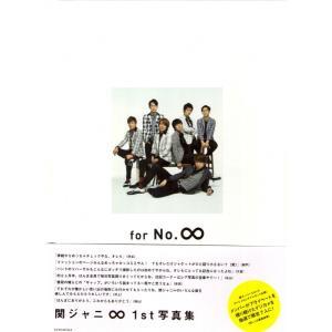 関ジャニ∞ 1st写真集「for No.∞」[ 公式グッズ ](中古ランクB)|wetnodsedog