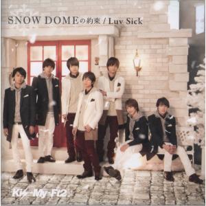 Kis-My-Ft2 [ CD ] SNOW DOMEの約束/Luv Sick(通常盤)ミニ写真集付(中古ランクA)|wetnodsedog