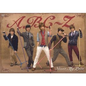 A.B.C-Z [ DVD+CD ] Never My Love(初回限定盤Z)(中古ランクA)|wetnodsedog