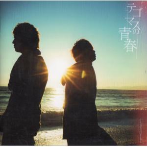 テゴマス [ CD ] テゴマスの青春(通常盤)(中古ランクA) wetnodsedog