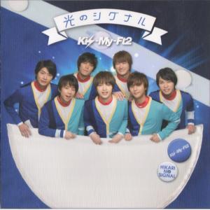 Kis-My-Ft2 [ CD+DVD ] 光のシグナル(初回限定盤A)(中古ランクA)|wetnodsedog