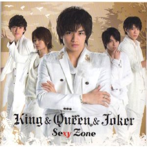 Sexy Zone [ CD+DVD ] King & Queen & Joker(初回限定盤K)(中古ランクA)|wetnodsedog