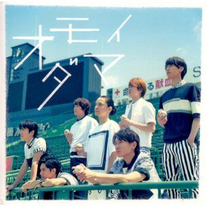 [関ジャニ∞] CD+DVD 「オモイダマ」初回限定盤  ディスク:1   1. オモイダマ   2...