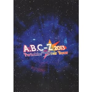 A.B.C-Z「Twinkle ×2 Star Tour 2013」パンフレット[ 公式グッズ ](中古ランクA)|wetnodsedog