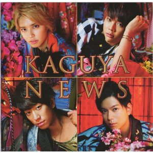 NEWS [ CD ] KAGUYA(初回限定盤B)スペシャルカード付(中古ランクA) wetnodsedog