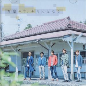 嵐 [ CD+DVD ] 青空の下、キミのとなり(初回限定盤...